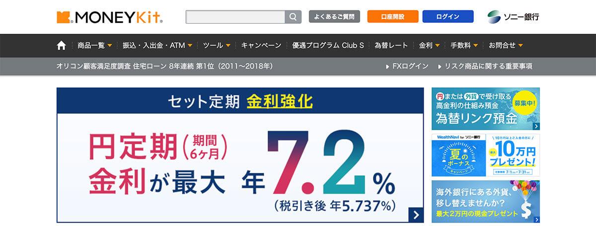 MONEYKit(ソニー銀行)
