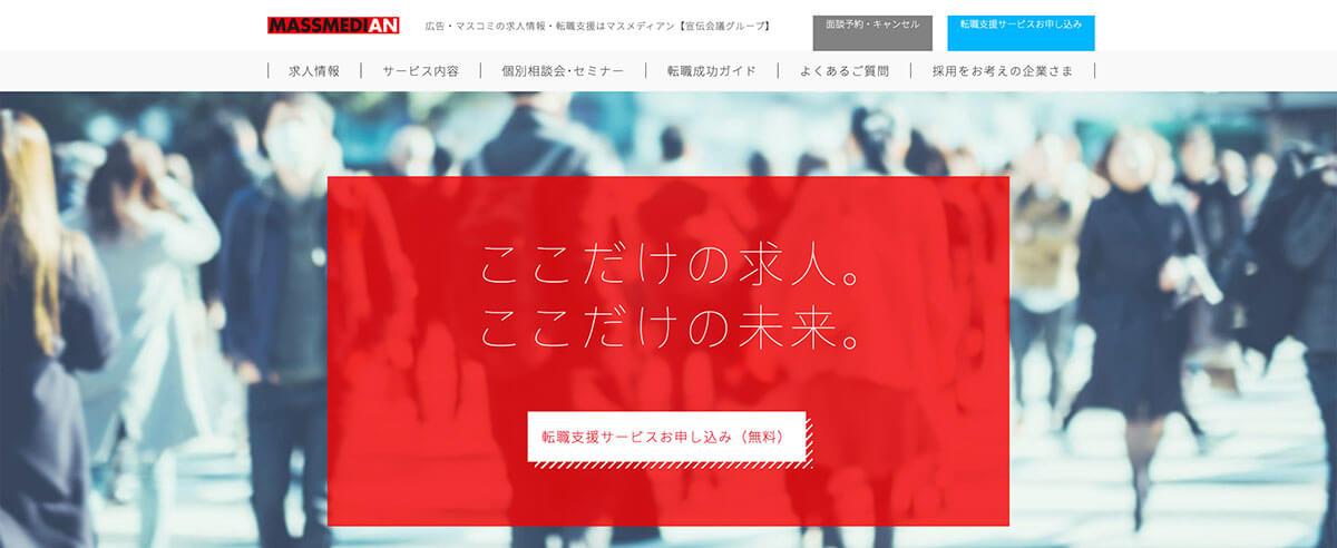 広告・Web・マスコミの仕事を探すなら|マスメディアン