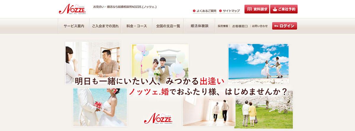 結婚相談所NOZZE.(ノッツェ.)