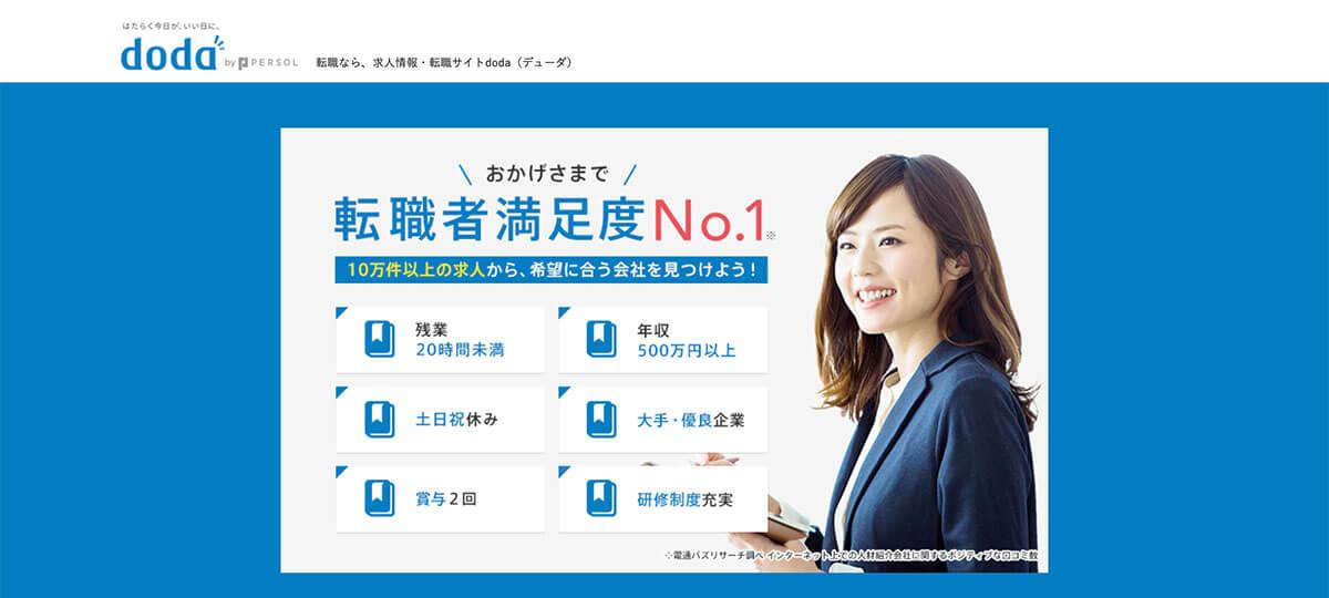 キャリアタイプ診断・年収査定・合格診断!doda
