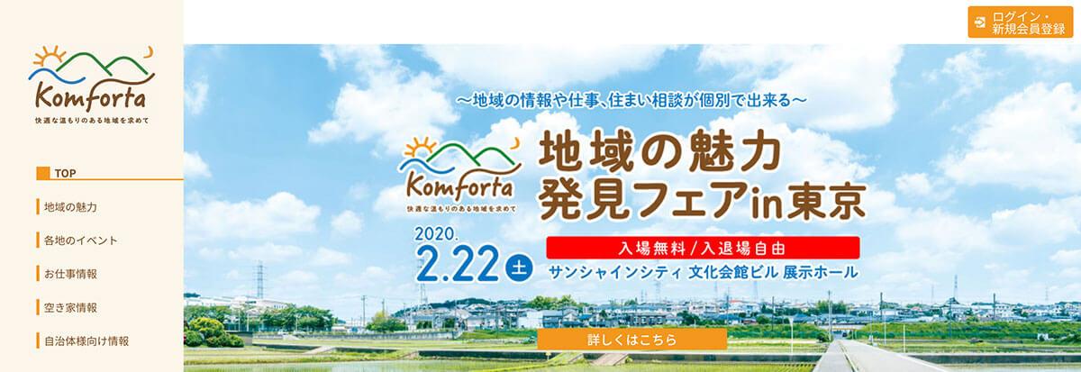 全国の移住者募集サイト「Komforta」