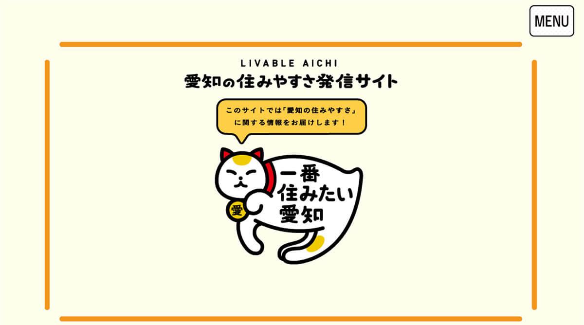 愛知県「愛知の住みやすさ発信サイト」