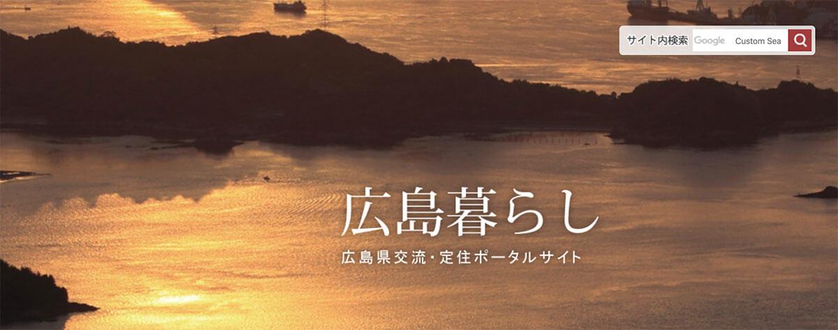 広島県「広島暮らし」