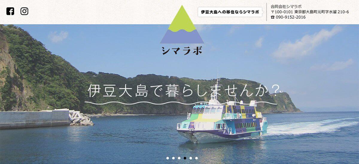 東京都 伊豆大島「シマラボ」