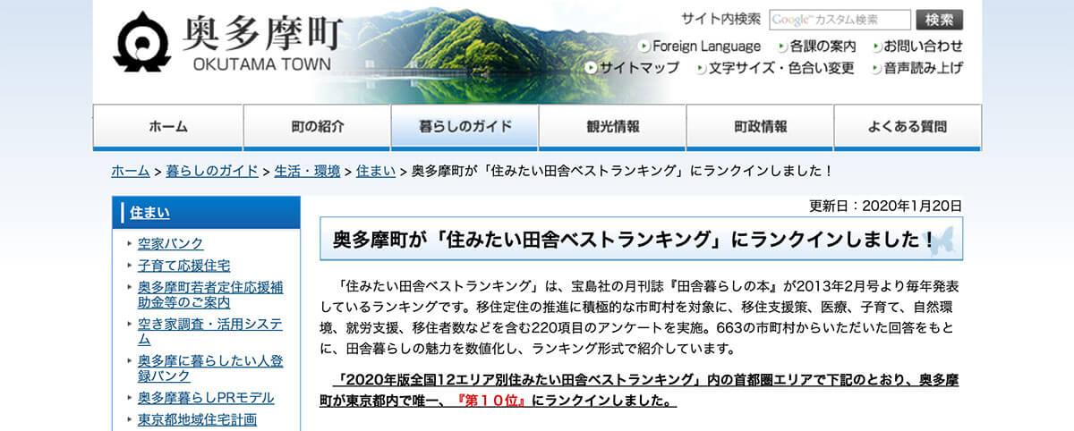 東京都 奥多摩町「少子化対策・定住対策」