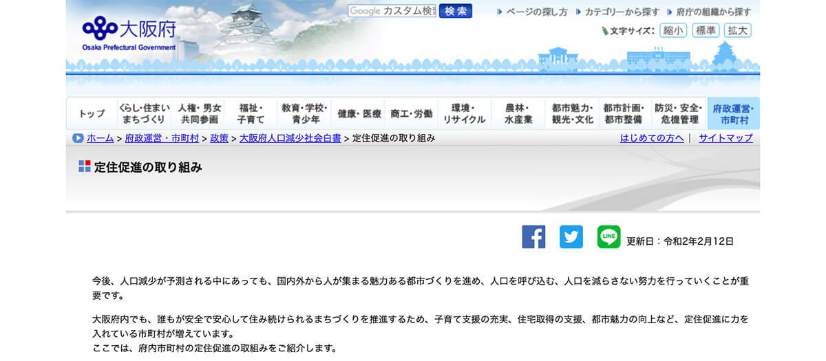 大阪府「定住促進の取り組み」