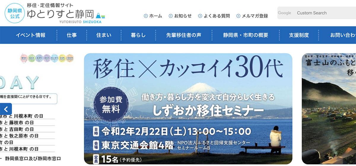 静岡県「ゆとりすと静岡」