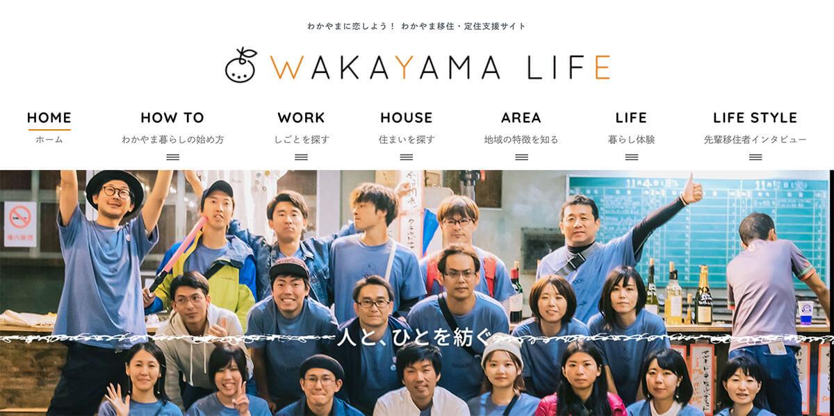 和歌山県「WAKAYAMA LIFE」