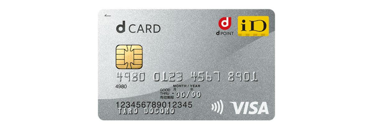 ドコモユーザーにおすすめ「dカード」