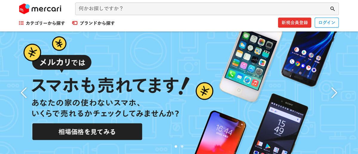 フリマアプリで不用品販売