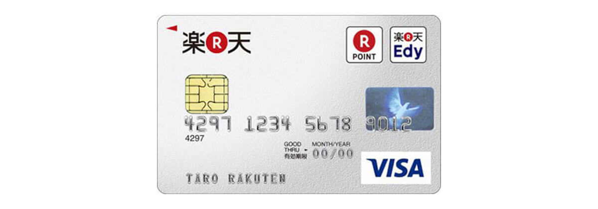 ネットでも街でもポイントがざくざく貯まる「楽天カード」