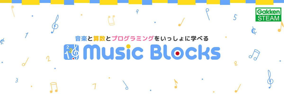 音楽と算数で楽しくプログラミング「Music Blocks」